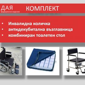 комплект инвалидна количка антидекубитална възглавница комбиниран тоалетен стол