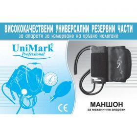 Маншон за механичен апарат за кръвно налягане с един шлаух
